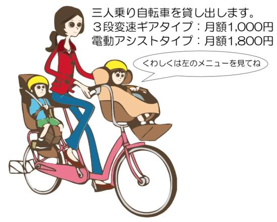 三人乗り自転車貸し出し事業について 名古屋市三人乗り自転車貸出事業を引き継ぎました。 子供乗せ三人乗り自転車の貸し出し事業を行います。